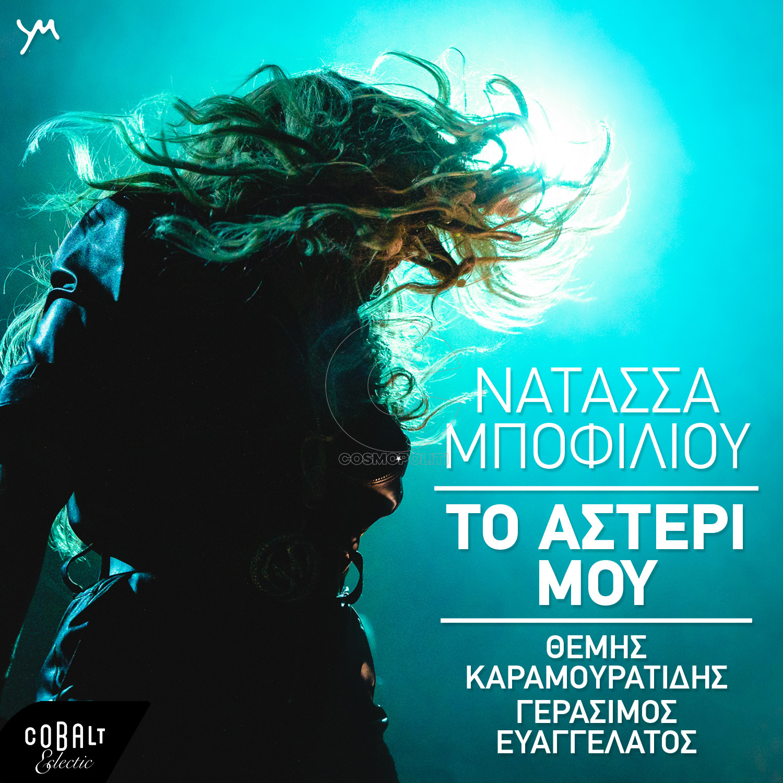 Natassa Bofiliou Cover