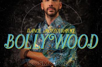 Tι σχέση έχει ο Πάνος Μουζουράκης  με το «Bollywood»;