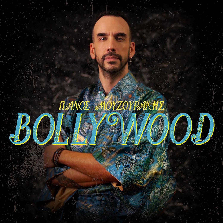 Panos Mouzourakis - Bollywood (1)