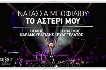 Νατάσσα Μποφίλιου -Το αστέρι μου (Live): νέο τραγούδι & video clip