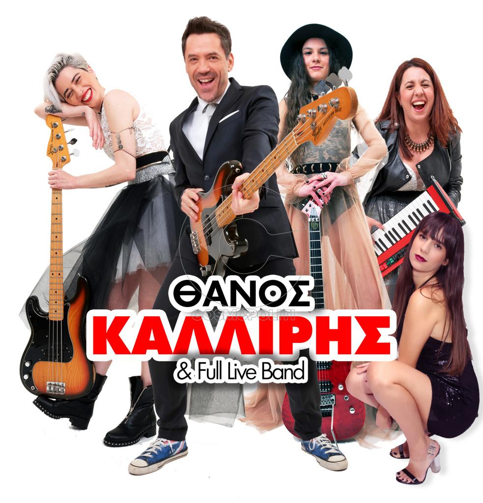 kalliris-full-live-band-1-1