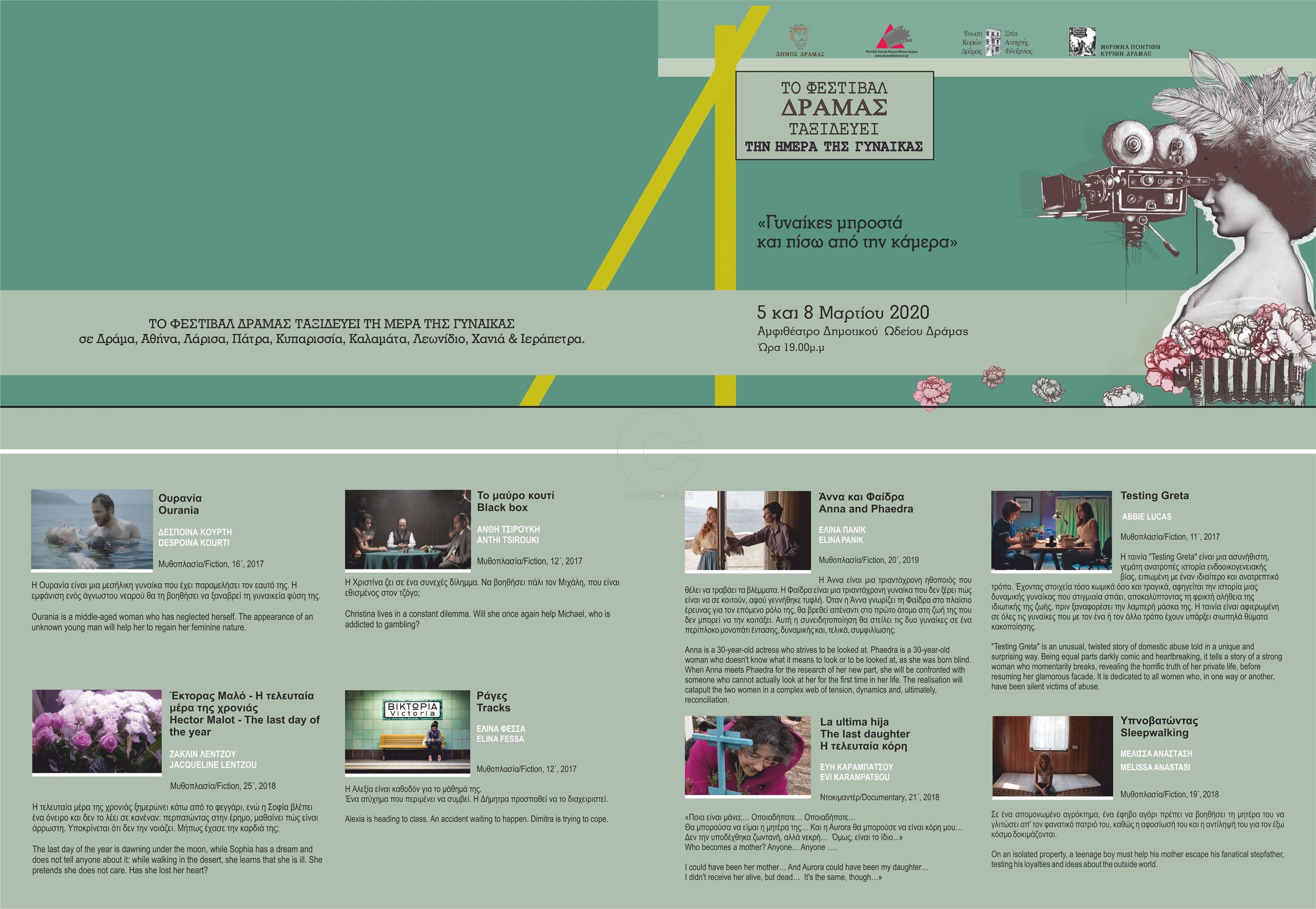 Προγραμμα Εκδήλωση Δραμα 5&8 Μαρτ