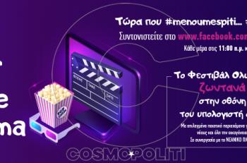 Πάμε σινεμά από το …σπίτι μας με ταινίες για όλους