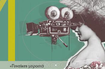 """Το Φεστιβάλ Δράμας ταξιδεύει με """"Γυναίκες μπροστά και πίσω από την κάμερα"""""""