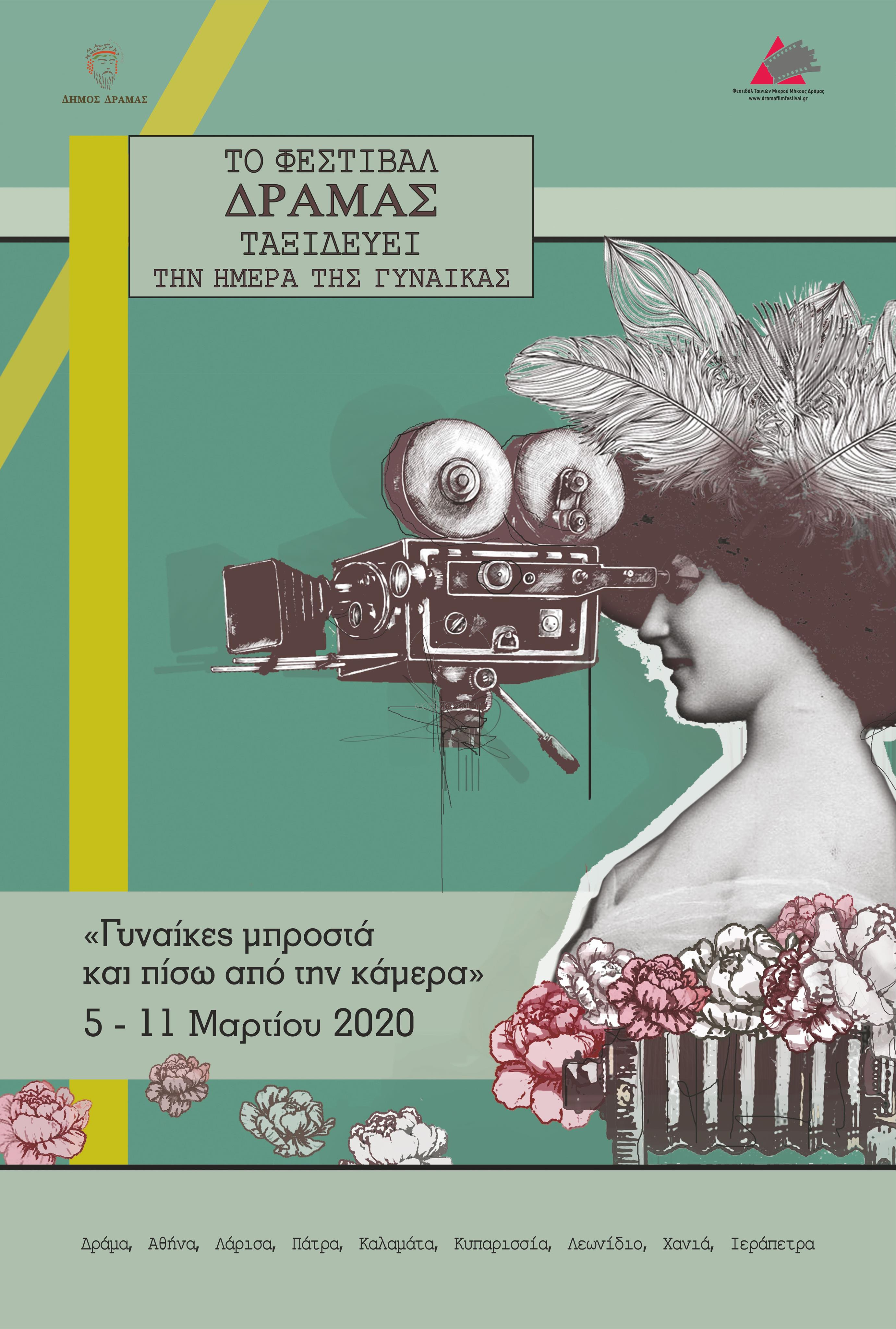 Poster ΗΜΕΡΑ ΓΥΝΑΙΚΑΣ 9 πλεις