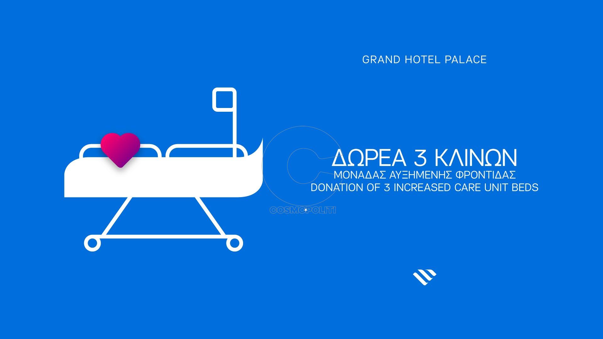 Grand Hotel Palace - Δωρεά Κλινών Μονάδας Αυξημένης Φροντίδας