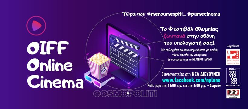 OIFF online ΝΕΑΝΙΚΟ ΠΛΑΝΟ FB banner