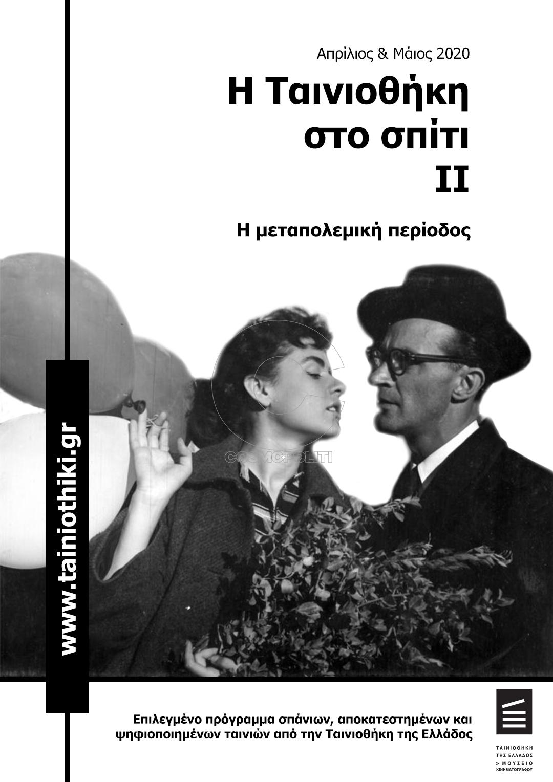 tainiothiki_sto_spiti_2_poster