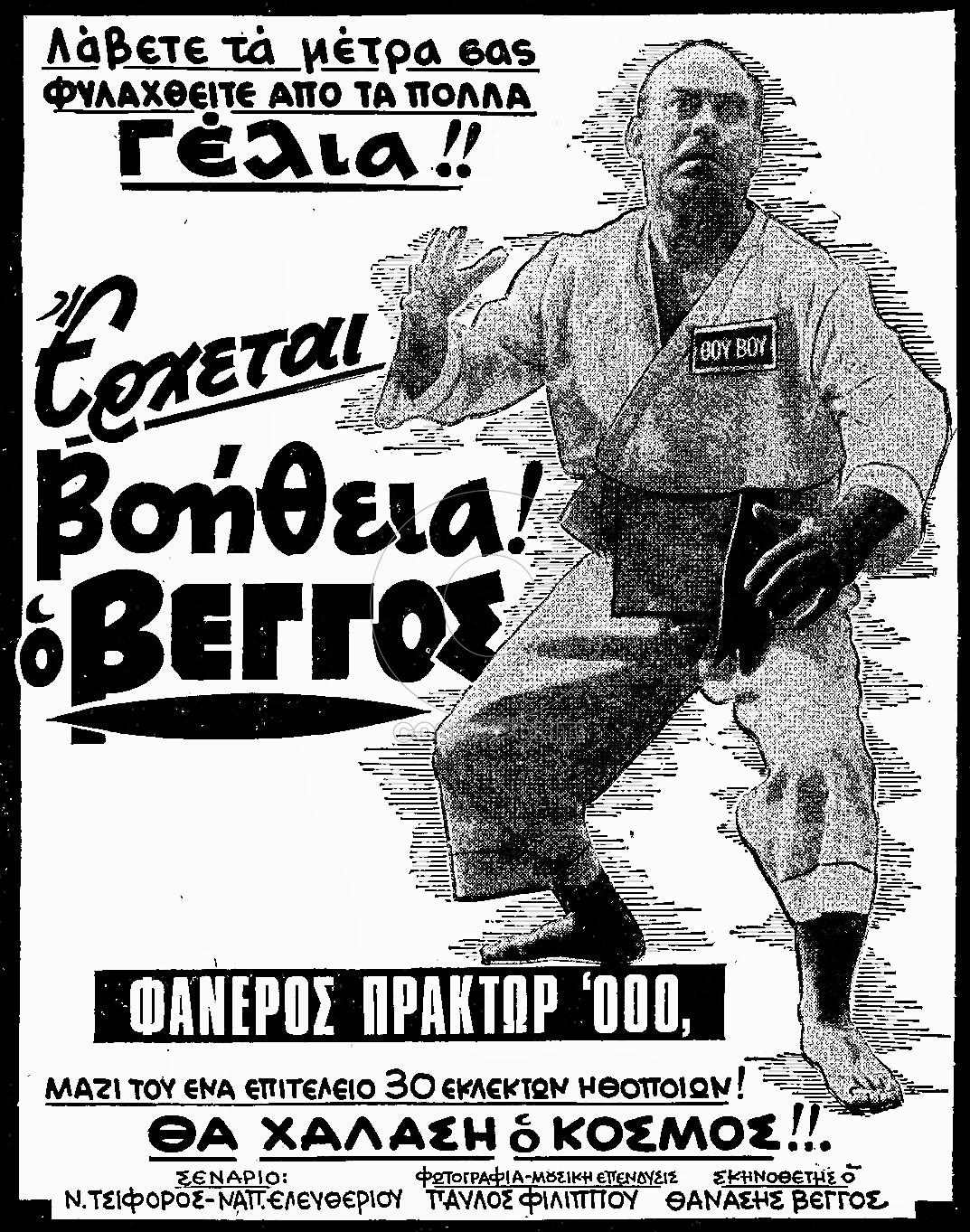 Βοήθεια-ο-Βέγγος-30.1.1967