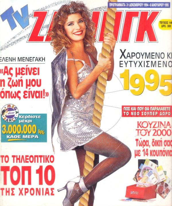 1995α