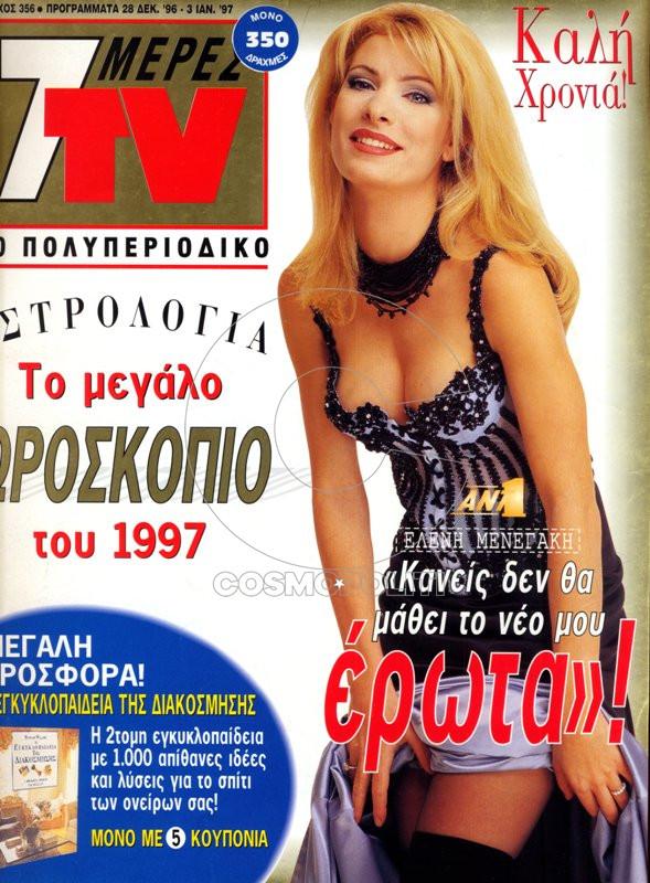 20καληχρονια19971