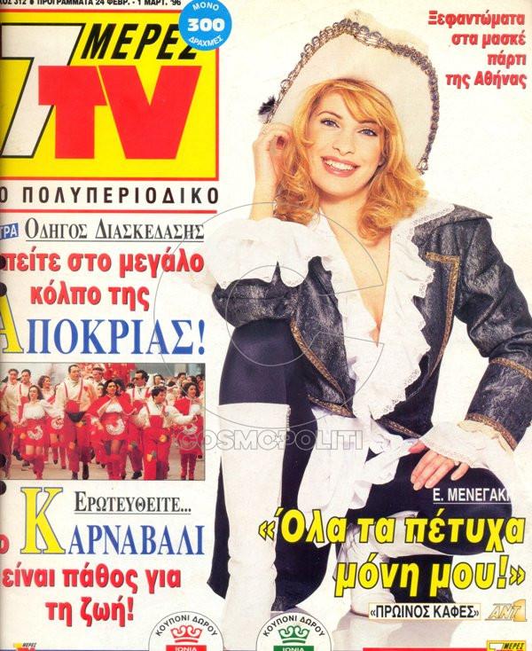 3καφες19961