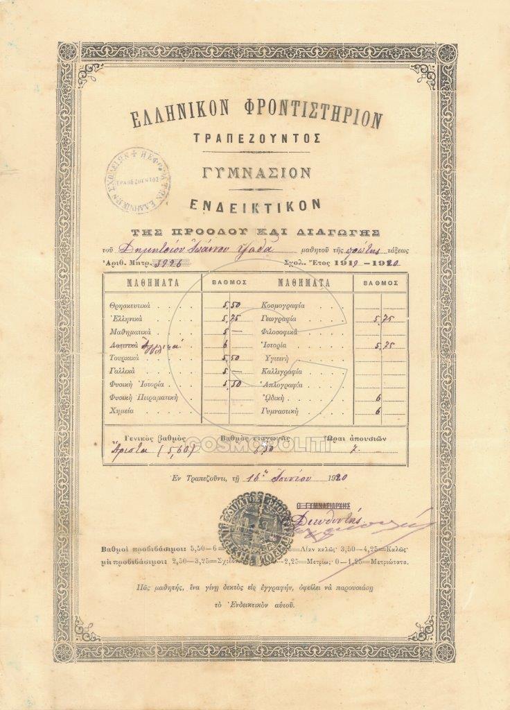 3. IOYNIOS 1920-ENDEIKTIKO D. PSATHA-FRONTISTIRIO TRAPEZOUNTAS-PONTOS 1920