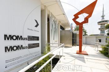 Μουσική για το Μουσείο